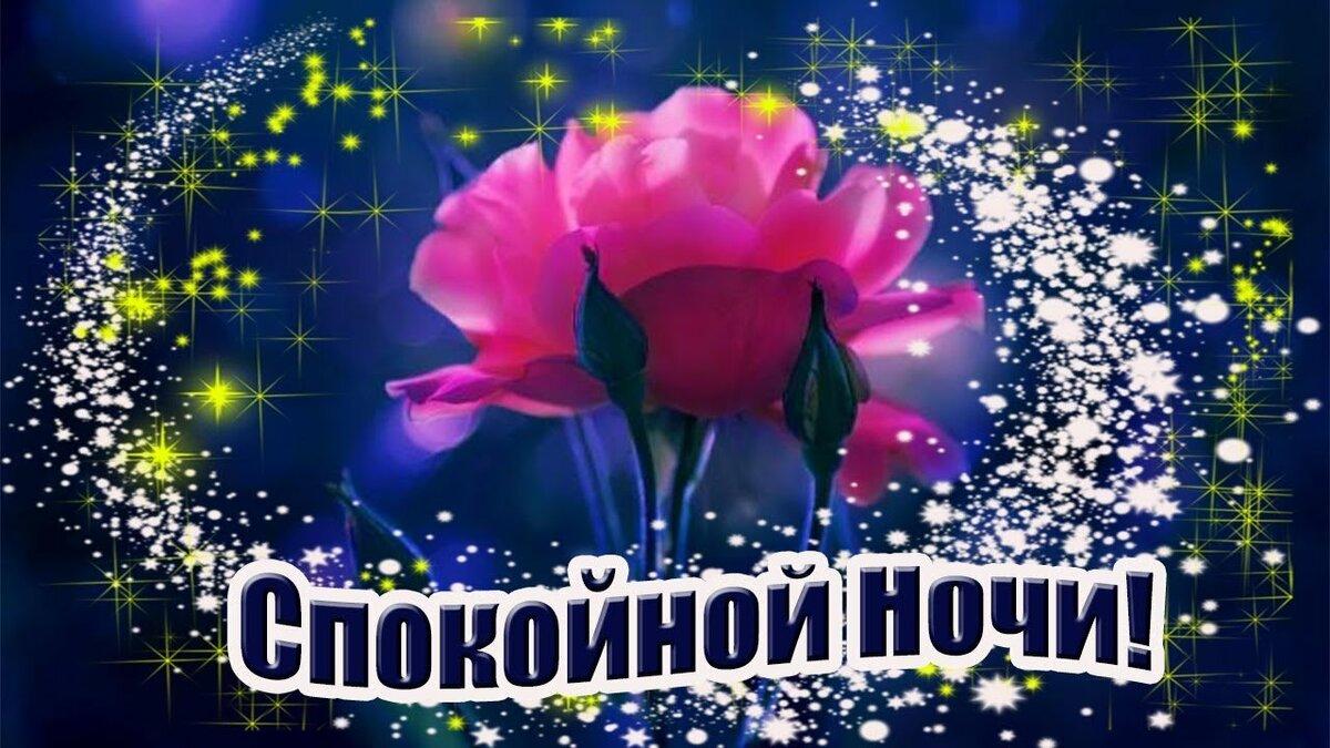 Спокойной ночи картинки с пожеланиями красивые для девушек с цветами