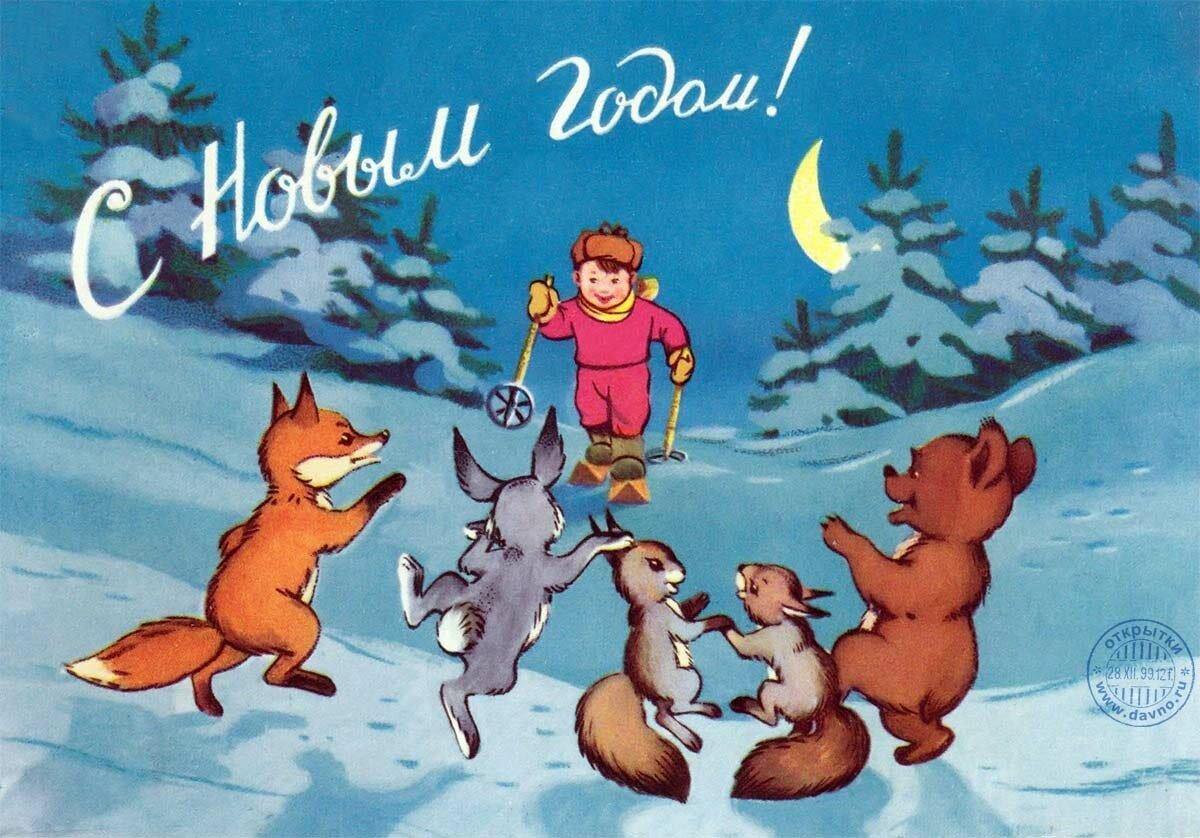 Советские открытки 60 х годов