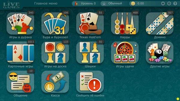 Онлайн игры дурак покер домино как сделать казино известным