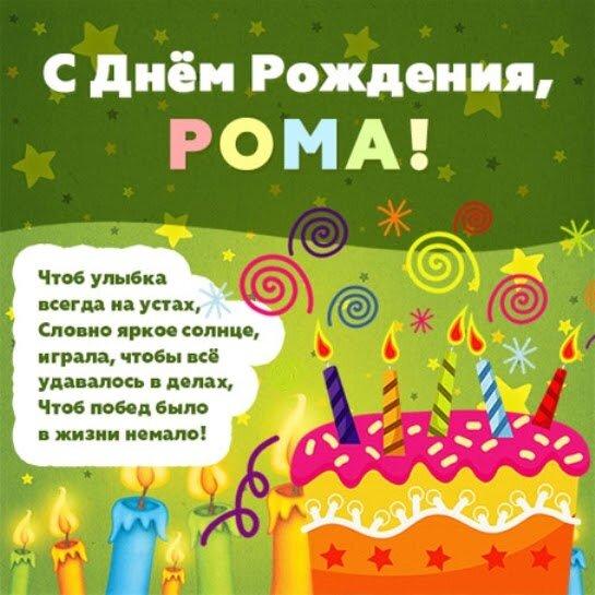 Рома с днем рождения прикольные картинки 6 лет