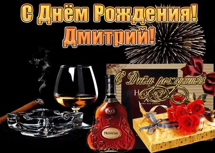 Поздравление ко дню рождения димитрию