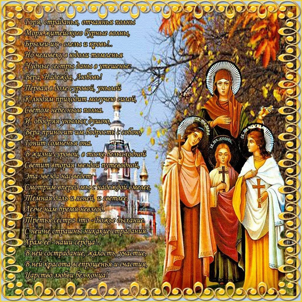 Поздравления с днем ангела надежды веры и любви