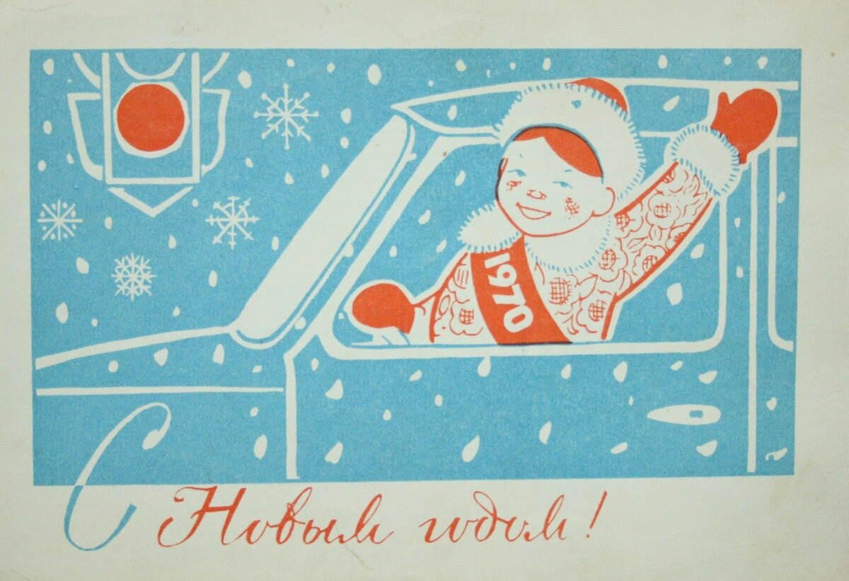 штатив советский советские новогодние открытки диван гостиную другом
