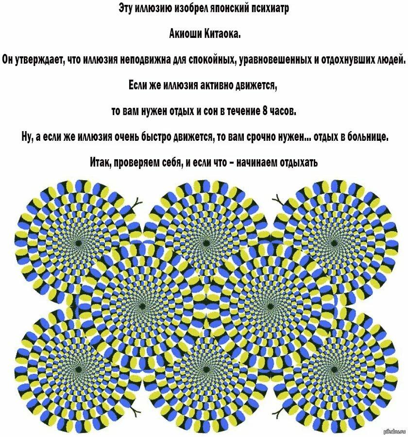 экзотические картинки проверки восприятия распространённая