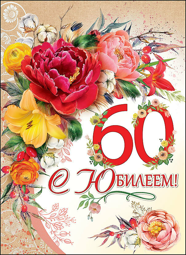 Открытки с юбилеем на 60 лет женщине