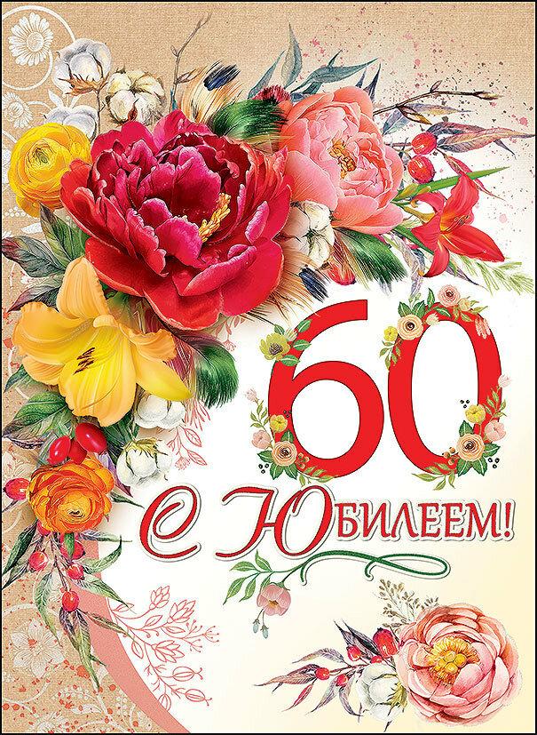 открытки с поздравлением 60 лет тете вполне