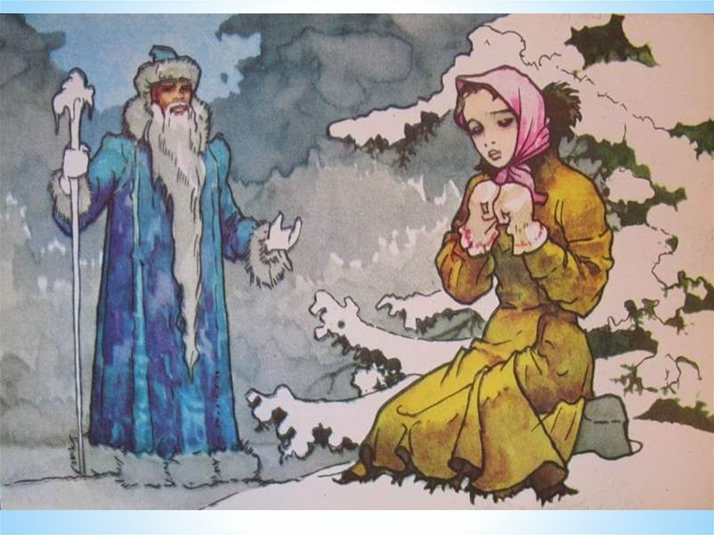 картинки рисунки к сказке морозко поделилась свежим