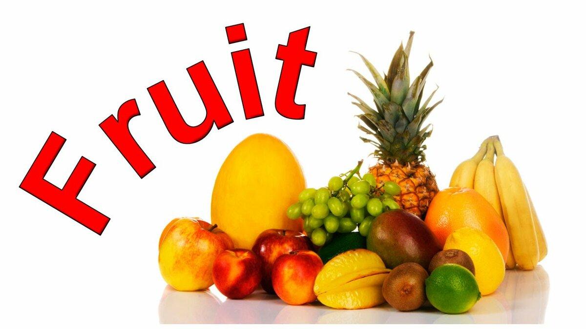 надпись фрукты фото при очень