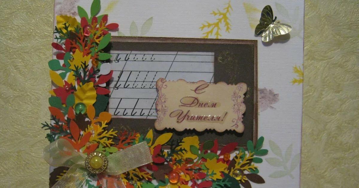 Смотреть открытки на день учителя самодельные