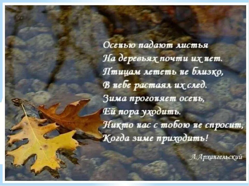 Красивые картинки со стихами об осени