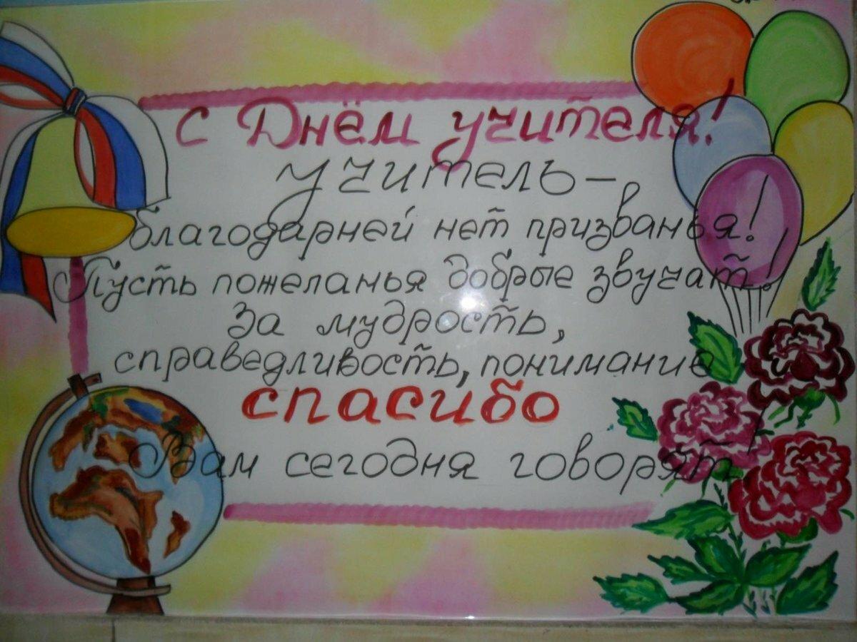 Стенгазета с поздравлениями на день учителя