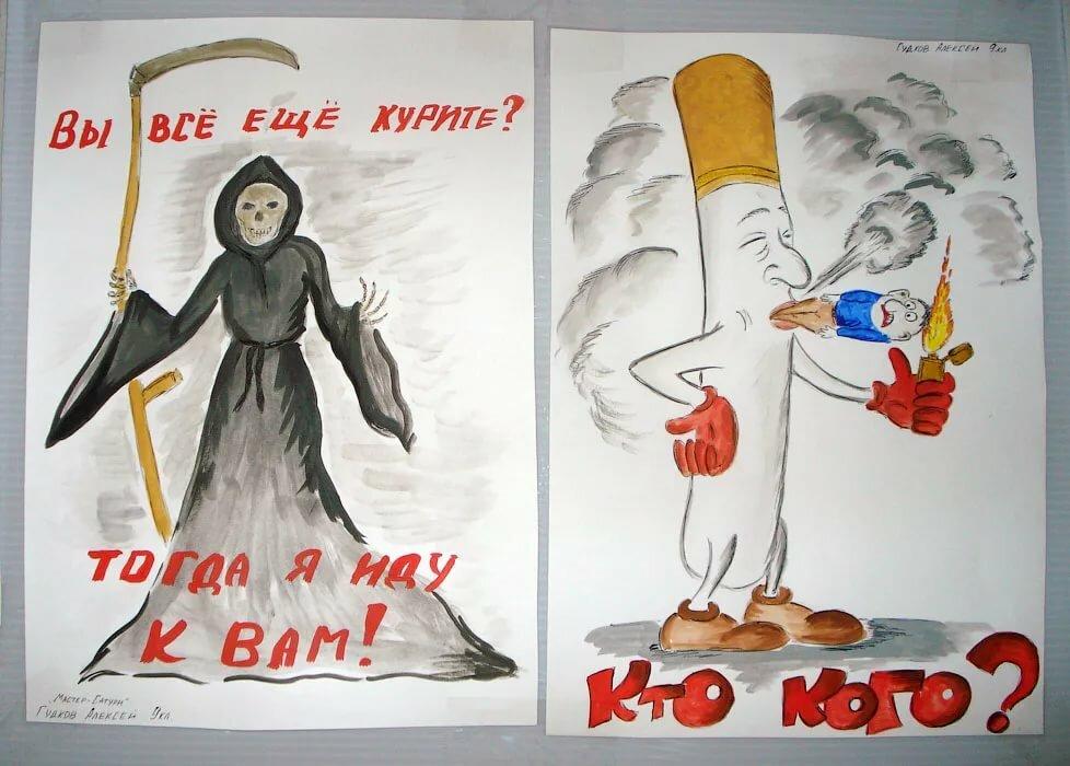 рисунки я против курения и алкоголя цитата стильные