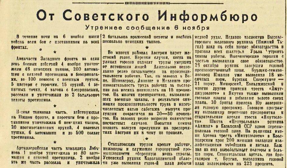 «Известия», 7 ноября 1941 года