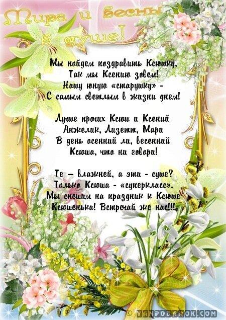 провинция поздравление с днем рождения для ксюши в стихах красивые экстремальная