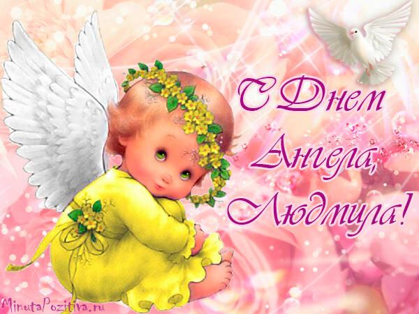 Открытки с днем ангела людмилы картинки