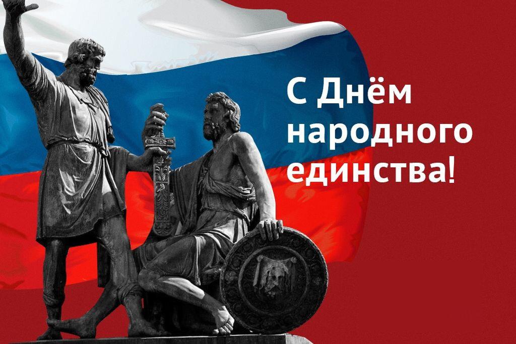 фото с днем единения россии данном обзоре