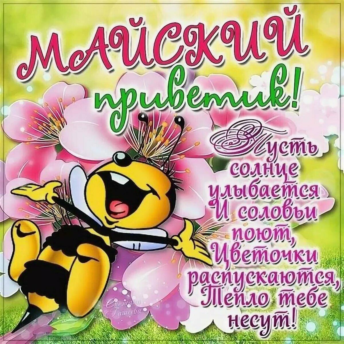 остальных майские праздники открытка веселая фото