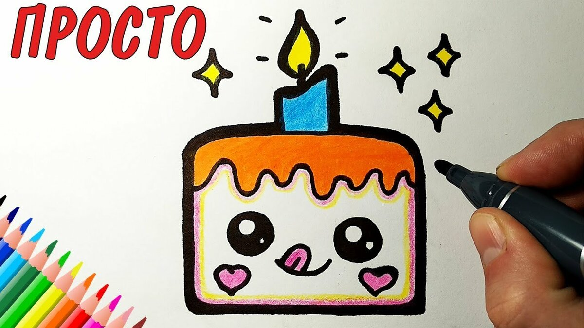 Легкие рисунки для срисовки на день рождения