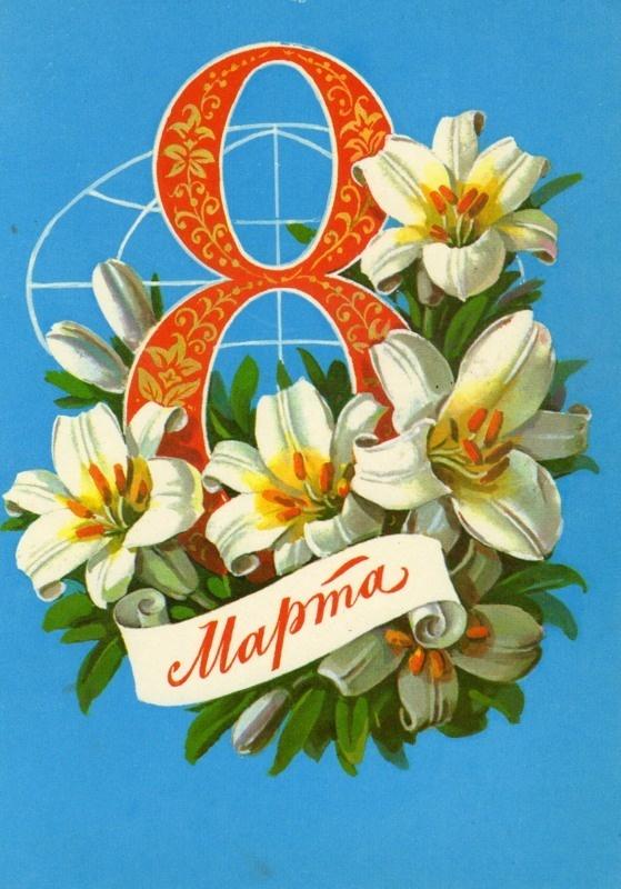 Открытки с 8 марта 80, новым годом