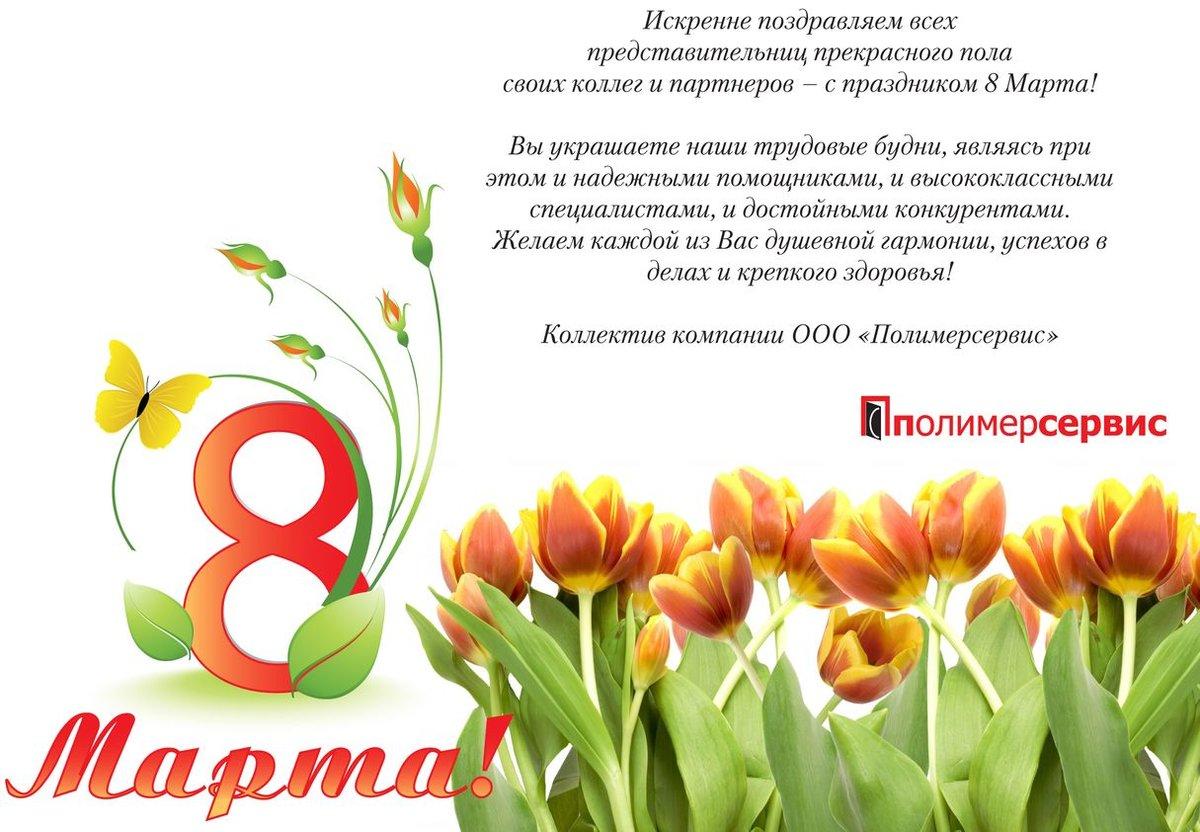 Короткие поздравления с 8 марта коллегам по работе результате получается