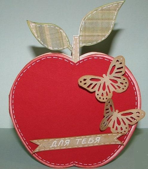 Летием подруге, открытка яблоко