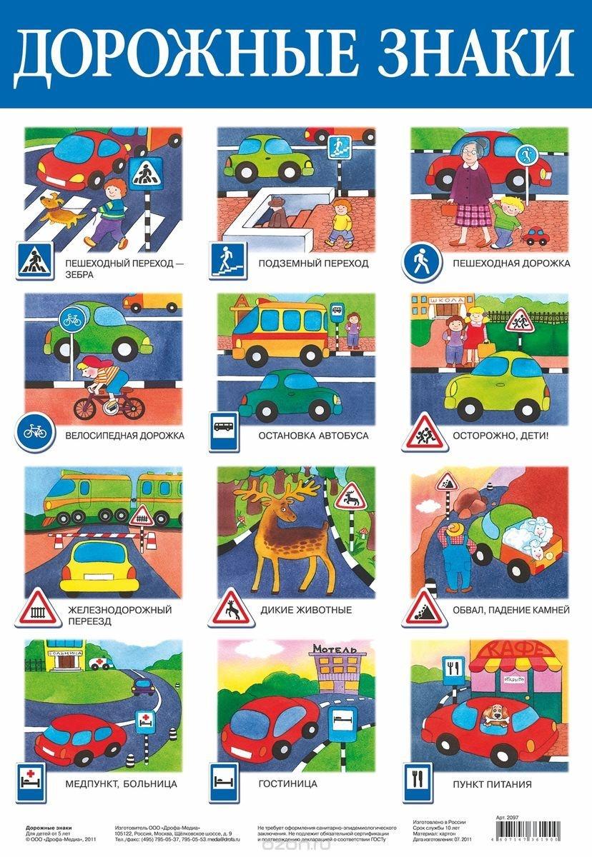 Картинки дорожные знаки для дошколят
