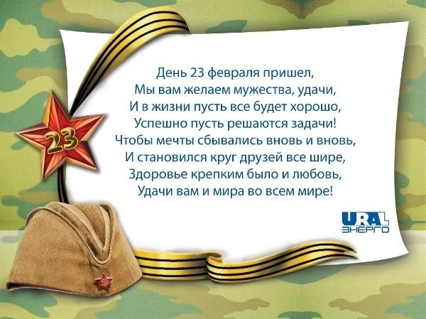 Интересные поздравления с днем защитника отечества в прозе