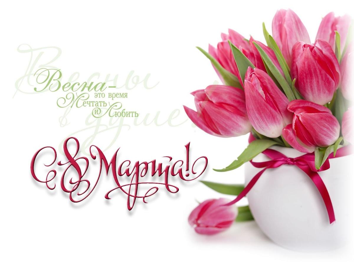 Днем рождения, поздравительные открытки с 8 марта тюльпаны