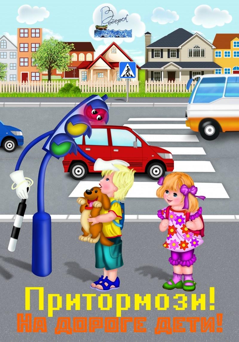 Мальчикам, картинки правил дорожного движения для дошкольников