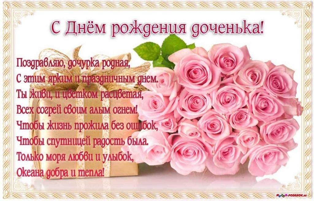 Поздравления маме с днем рождения дочери в стихах картинки