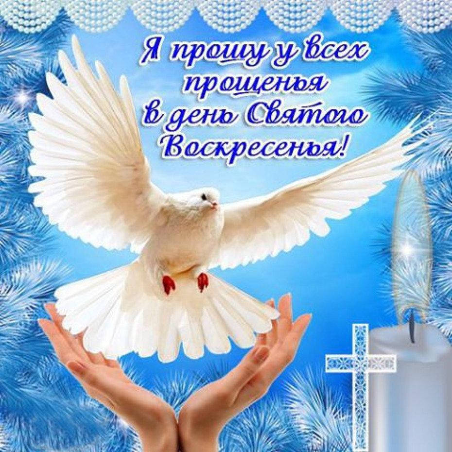 Короткие поздравления с прощёным воскресеньем