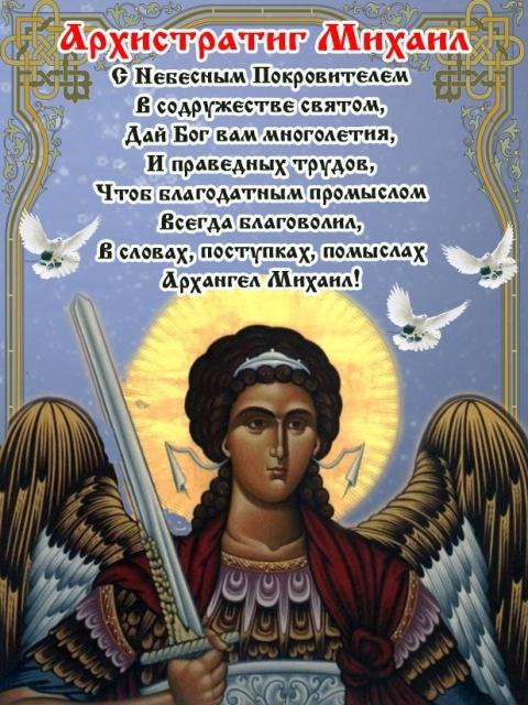 Поздравления с днем ангела михаилу в прозе