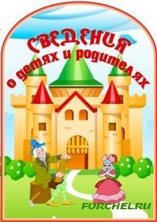 Ольге днем, картинка с надписью табель посещаемости для детского сада