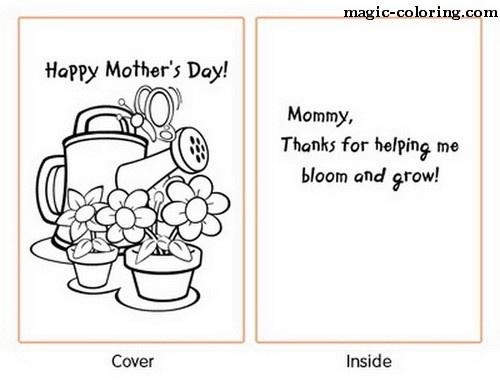 Открытка ко дню мамы на английском, без
