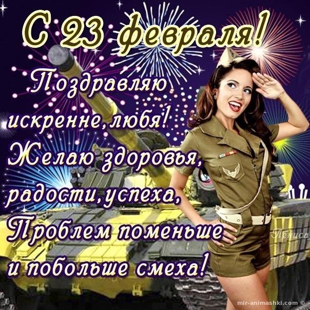 Поздравления с 23 февраля открытки любимого