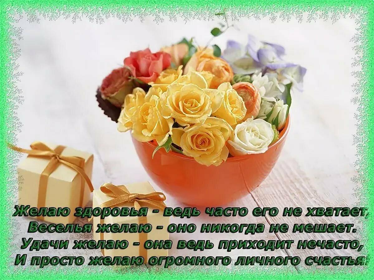 Открытки с днем рождения женщине с пожеланиями здоровья и счастья