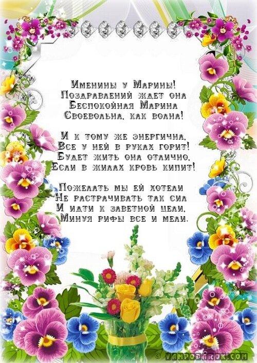 Поздравление в стихах с именем марина