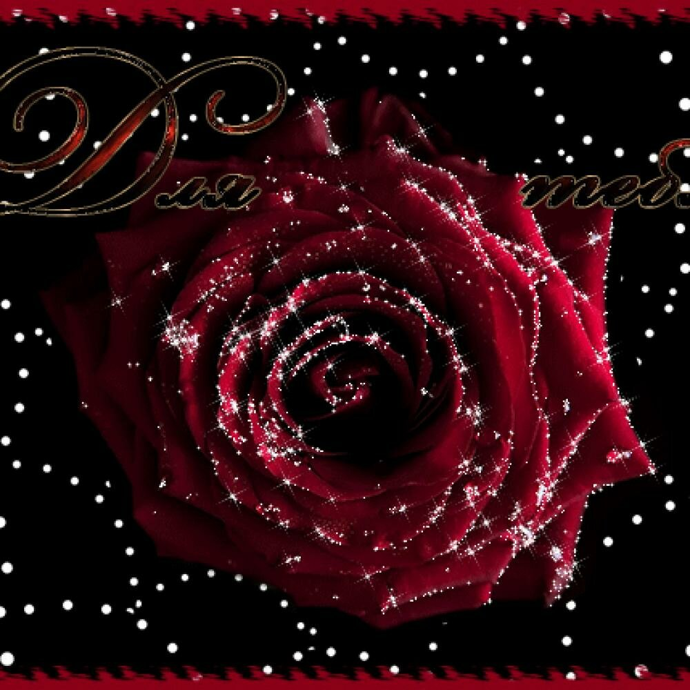 Открытки красивые розы для тебя мерцающие