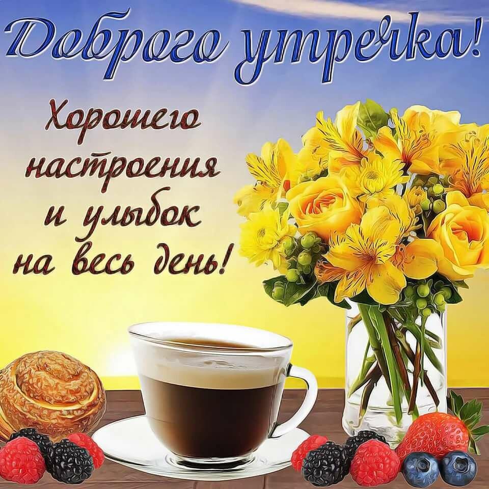 Картинки доброго утра и приятного дня друзьям