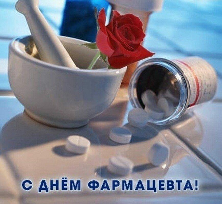 открытка с днем фармацевта коллегам сама ашмарина