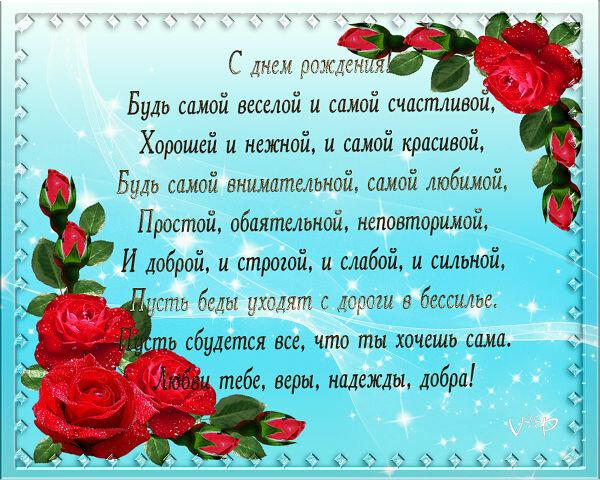 Поздравления в стихах внучку