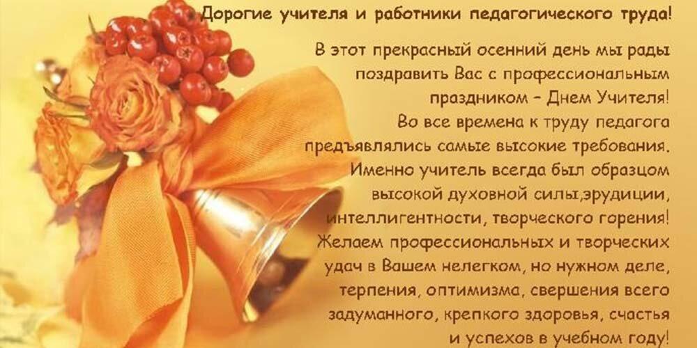 стихи поздравления ко дню учителя коллегам в прозе