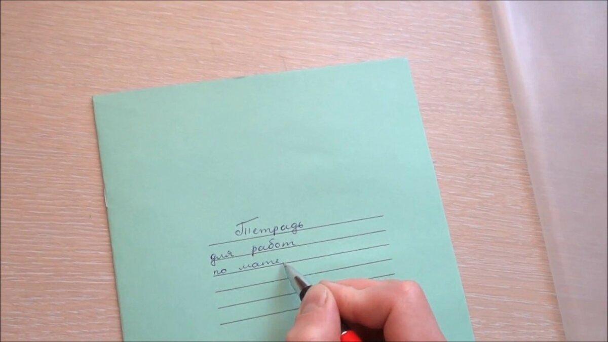 основным подписанная тетрадь по английскому картинки дальше первого предложения