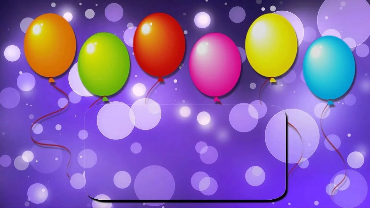Открытки для слайд шоу с днем рождения, месяцев
