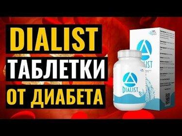 DIALIST натуральное от диабета в Рубцовске