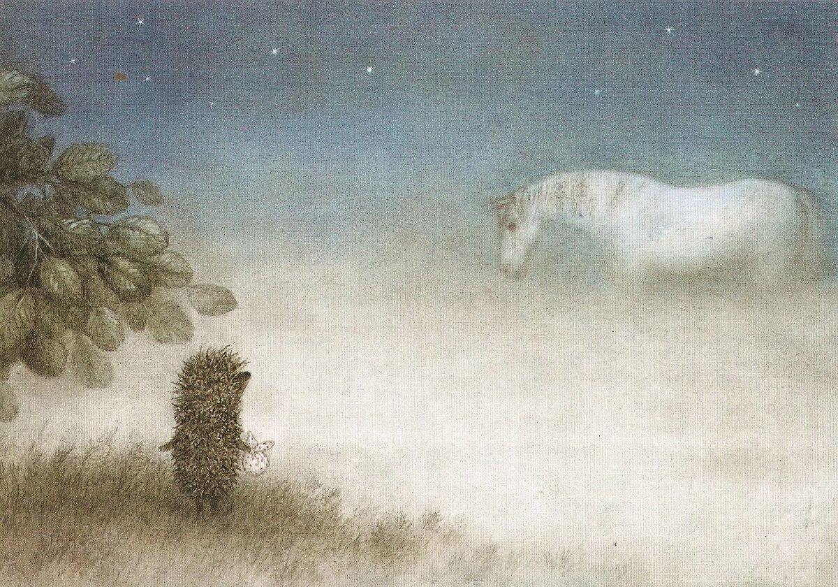 крышке картинки ежик в тумане с лошадью люди