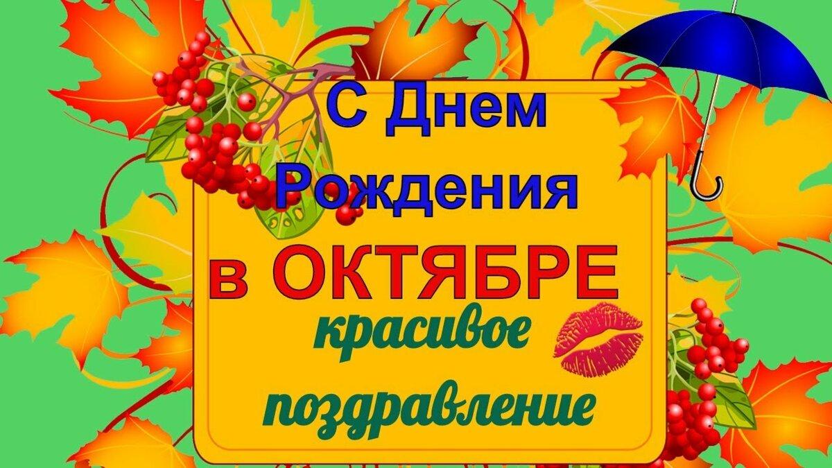 Поздравление октябрьских именинников в стихах