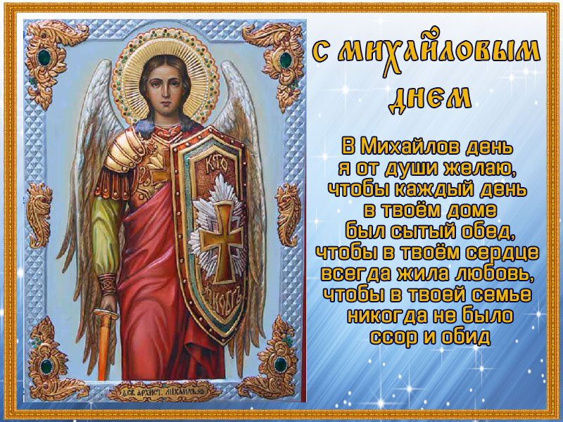 с днем михаила архангела поздравления картинки 21 ноября удобная сумка для