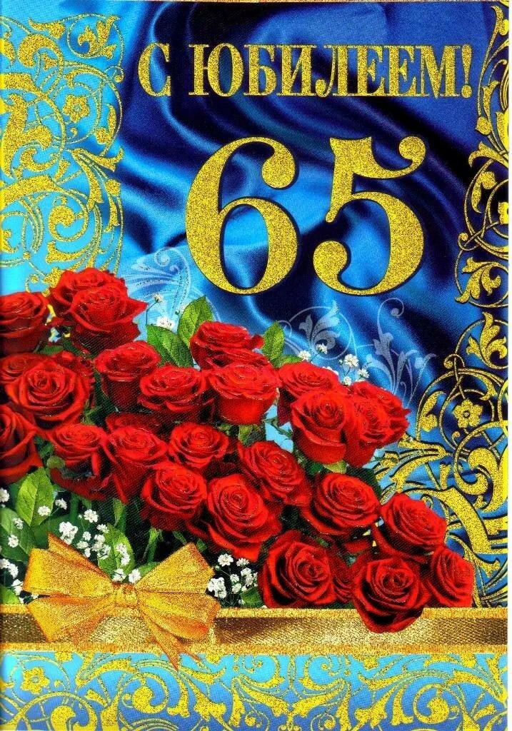 Поздравления в 65 лет женщине в прозе