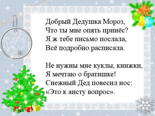 стихи для деда мороза короткие доставку